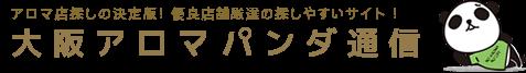 大阪のメンズエステや出張オイルマッサージ店を探してるなら【大阪アロマパンダ通信】